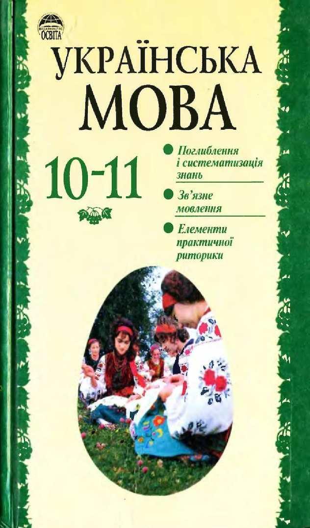 10-11 вороніна гдз мова українська