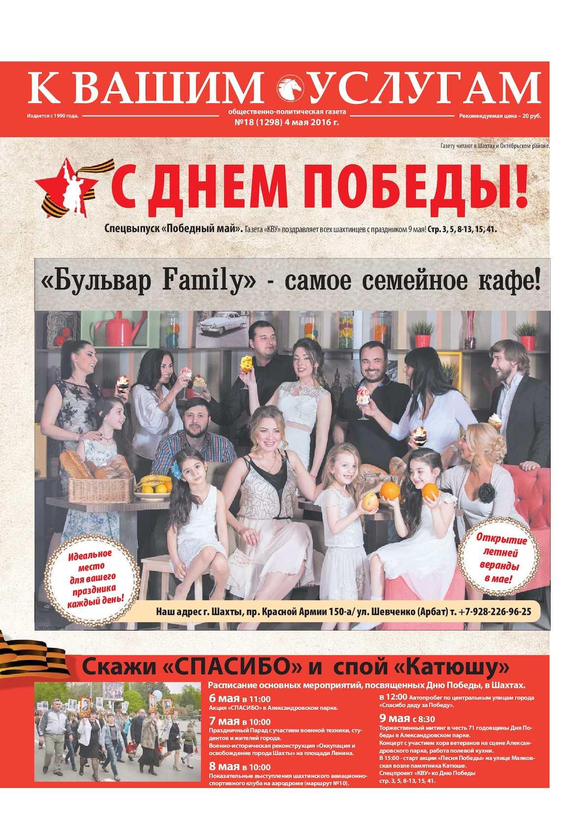 Calaméo - Газета КВУ №18 от 4 мая 2016 г. 92b4925f5e1