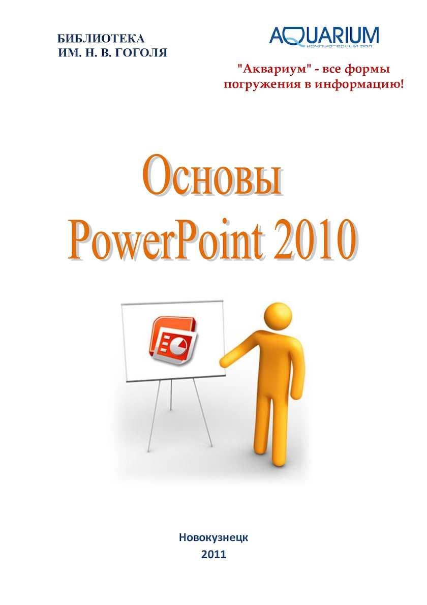 Основы Powerpoint 2010