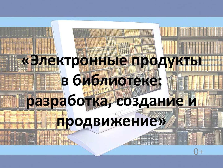 Электронные продукты в библиотеке