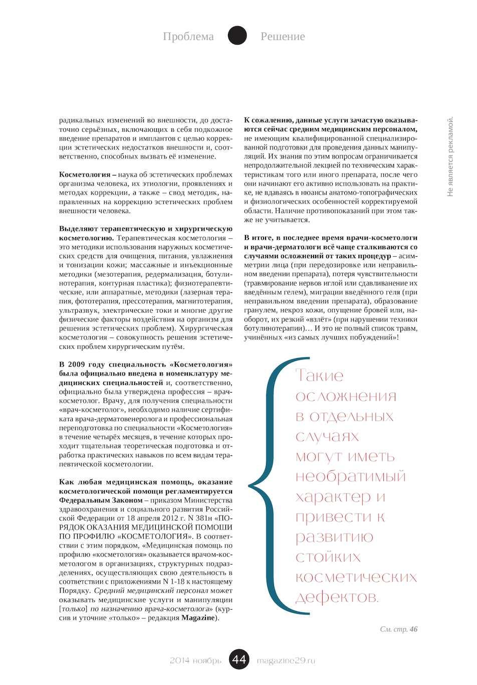 Реестр личных медицинских книжек в Троицке