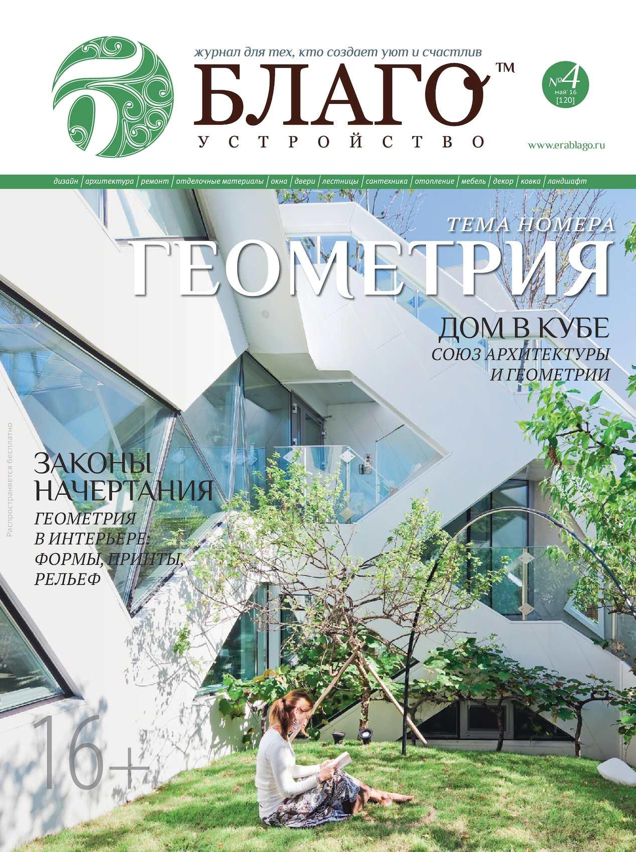 "Журнал ""Благоустройство"", май 2016"