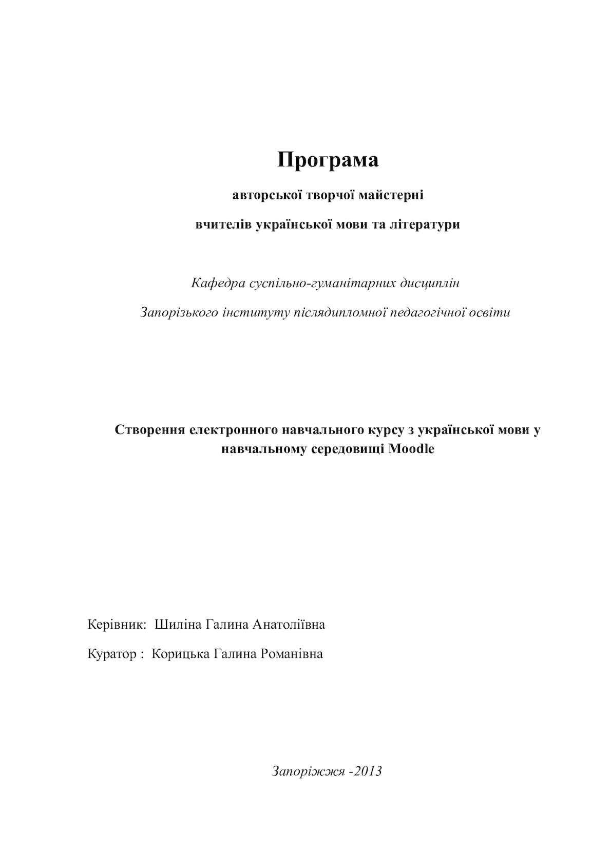 Calaméo - Програма майстернI ШилIна f676dfc8b0945