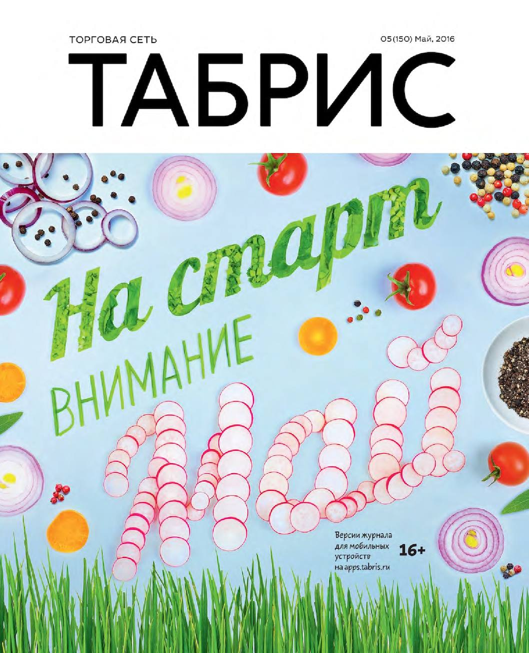 журнал Табрис / май / 2016