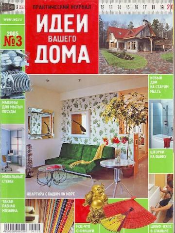 оформления заграна идеи вашего дома 2005 2 России