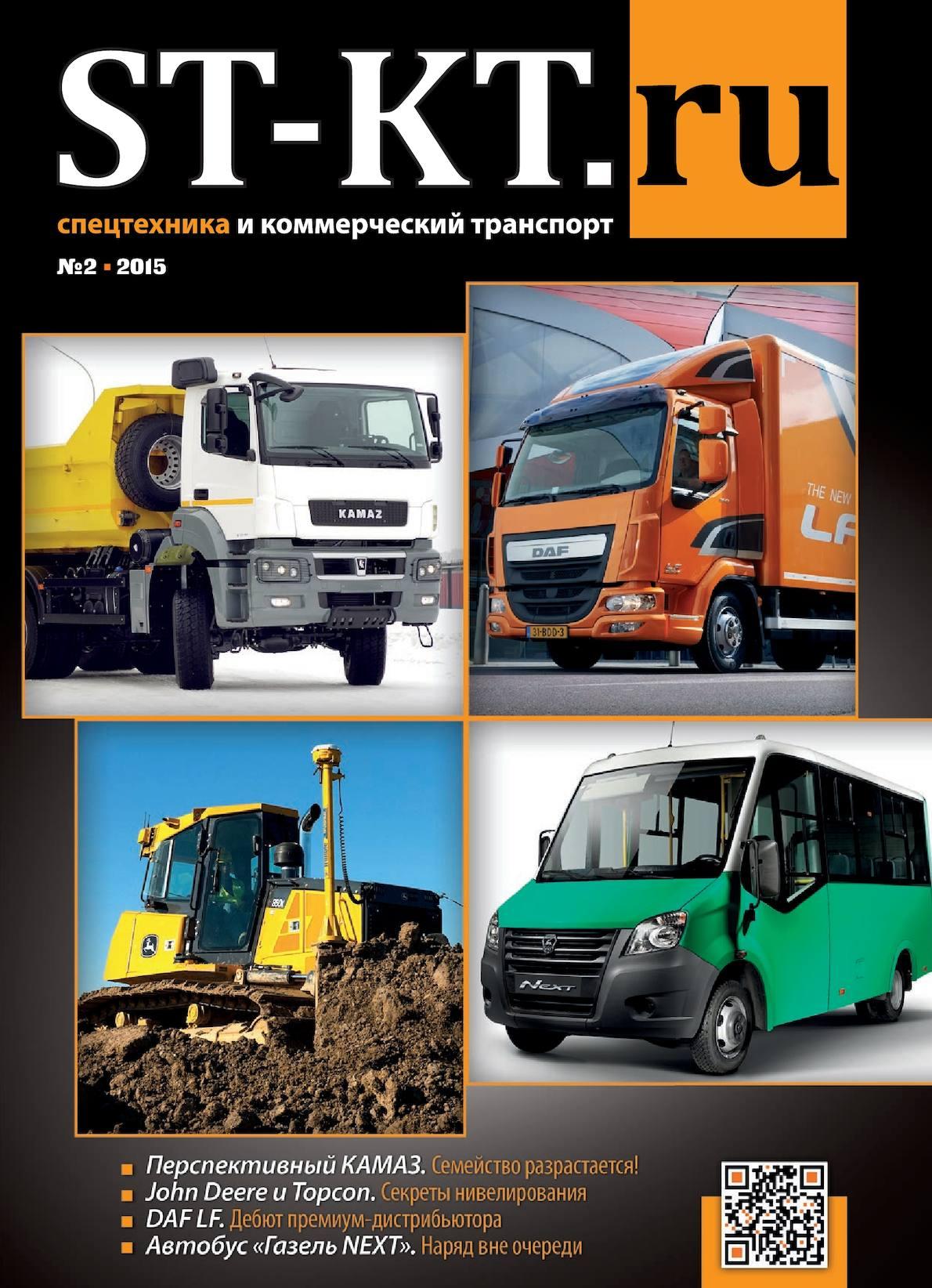 СпецТехника и Коммерческий Транспорт №2/2015