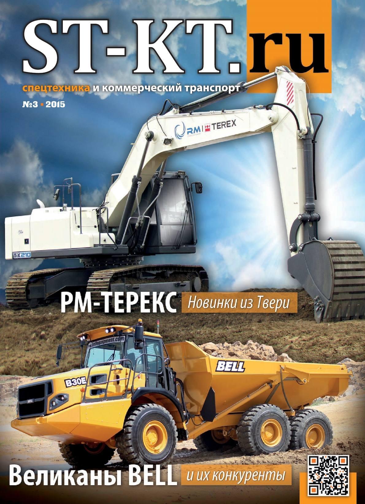 СпецТехника и Коммерческий Транспорт №3/2015