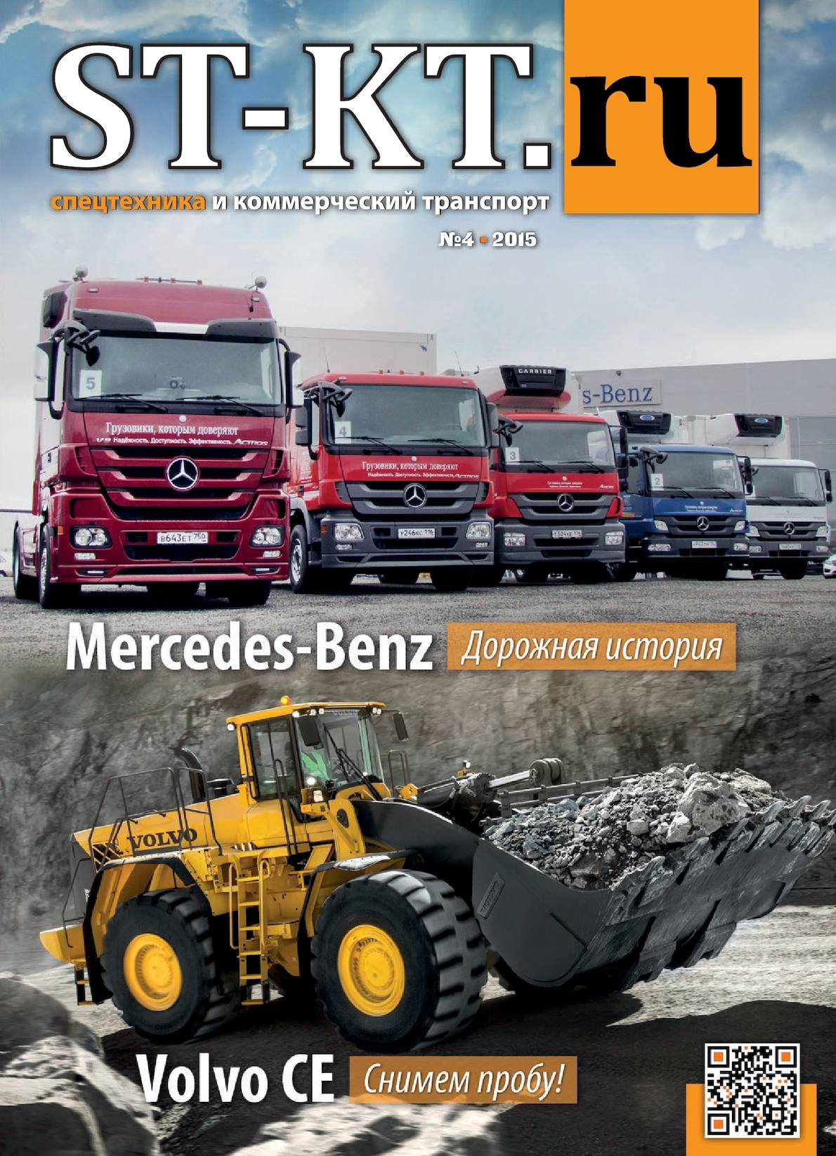 СпецТехника и Коммерческий Транспорт №4/2015