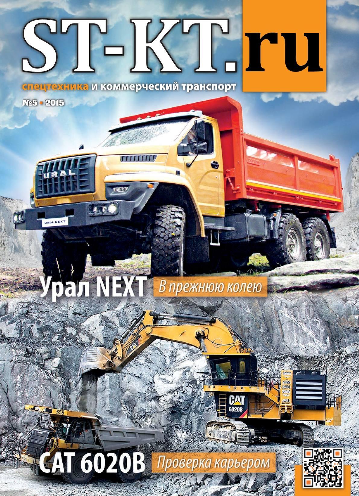 СпецТехника и Коммерческий Транспорт №5/2015