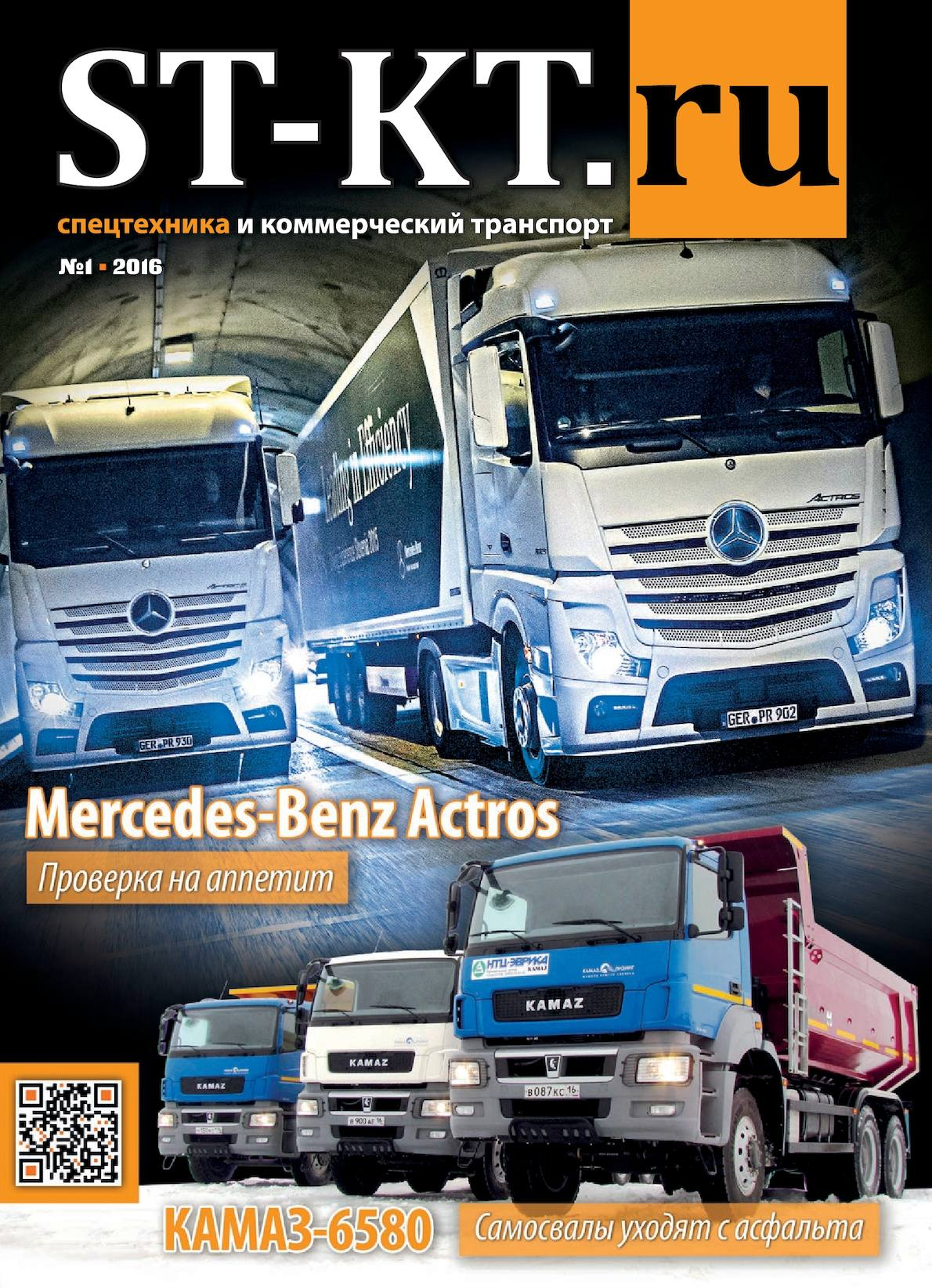 СпецТехника и Коммерческий Транспорт №1/2016