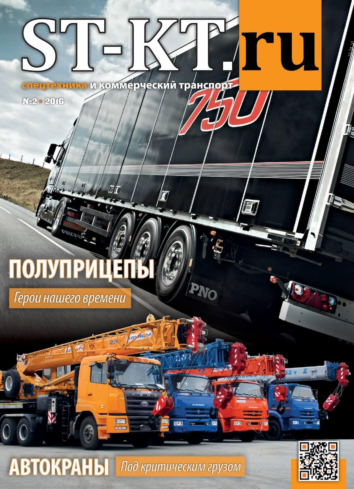 СпецТехника и Коммерческий Транспорт №2/2016