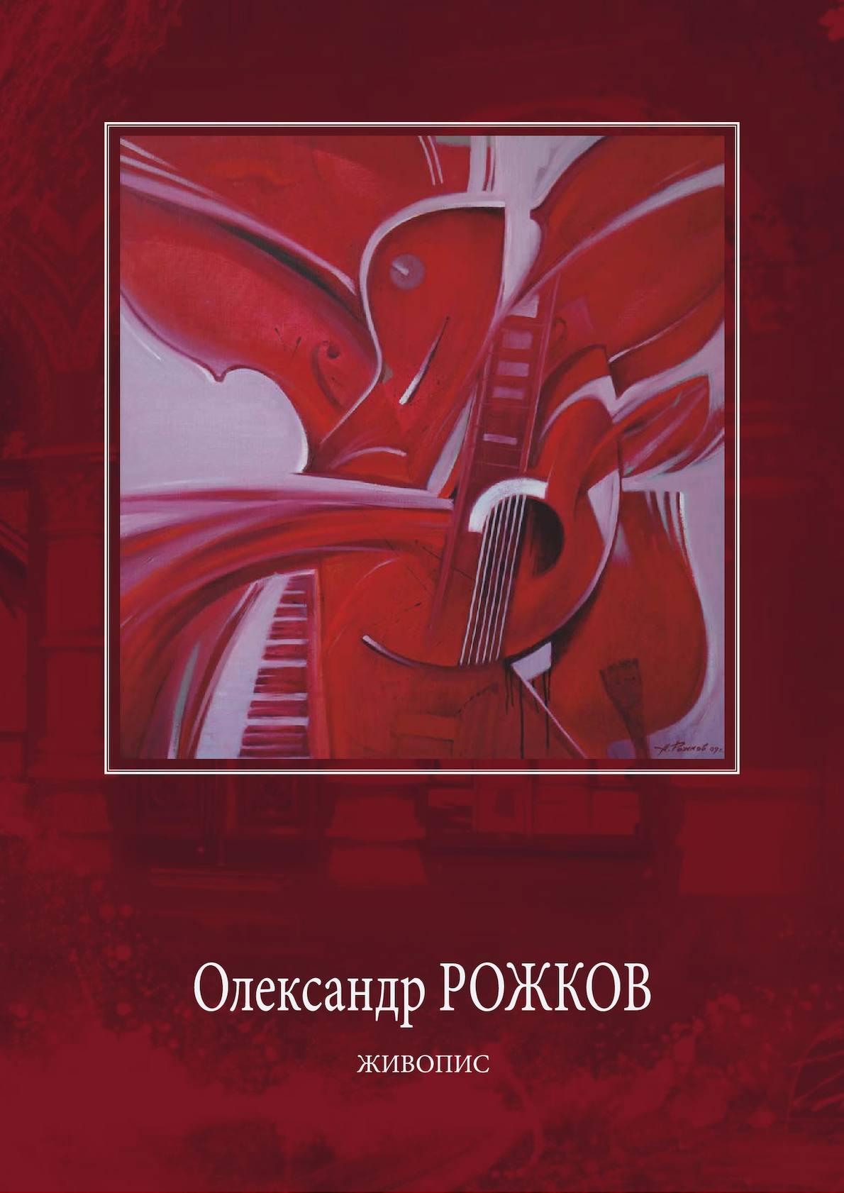 Олександр Рожков. Живопис