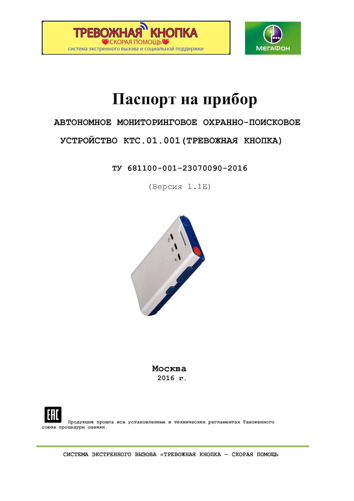 Инструкция. Паспорт на прибор.