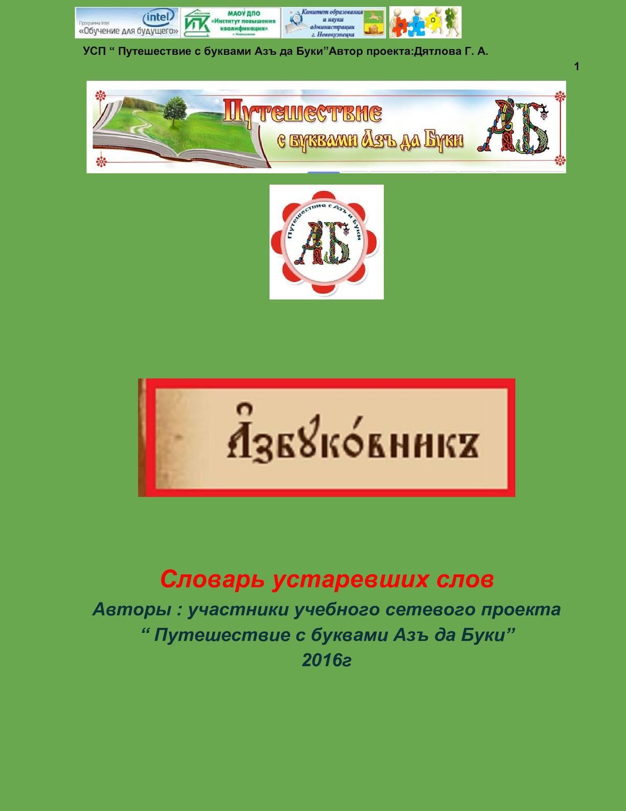 Словарь Азбуковник 2016г
