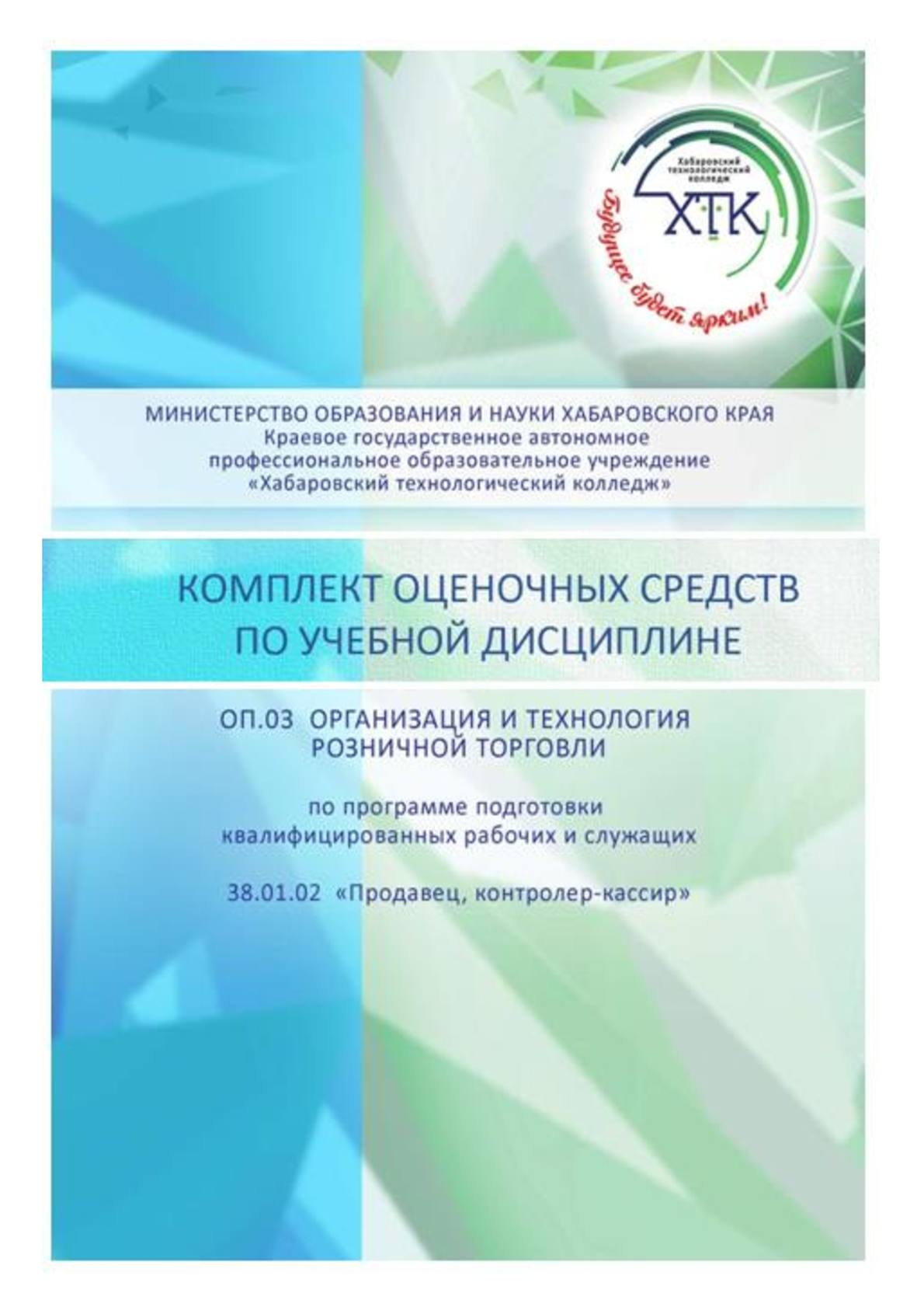 инструкция по охране труда для продавцов-кассиров 2013 образец