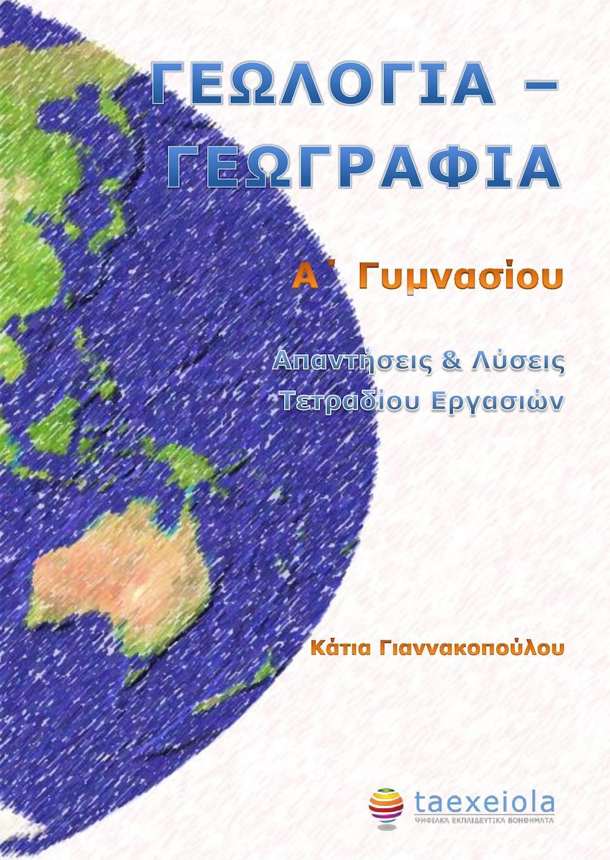 Τετράδιο Γεωγραφία Α Γυμν Λύσεις