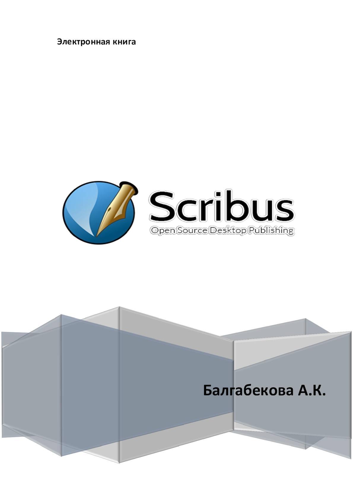 Электронная книга по Scribus
