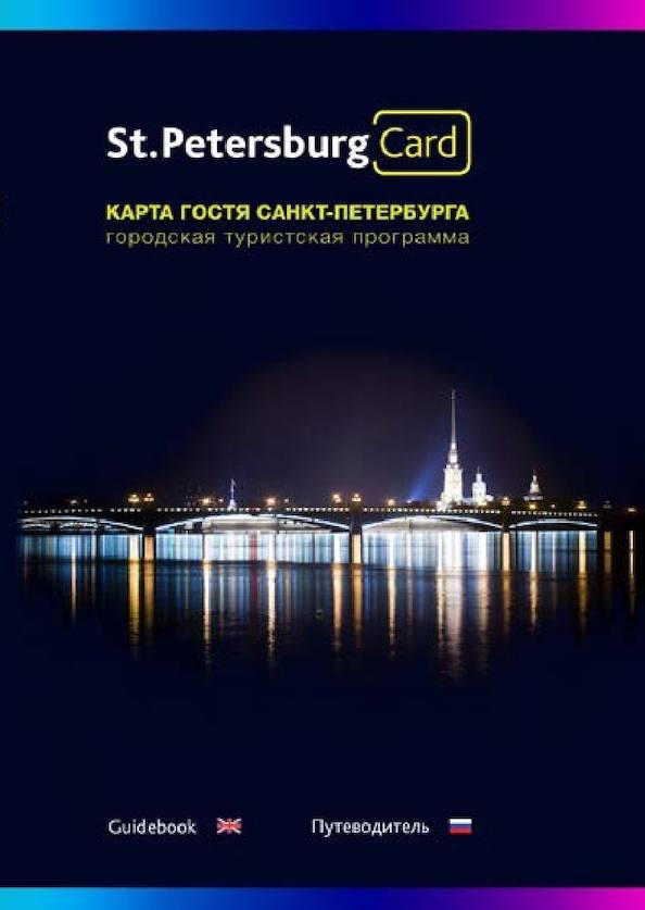 St. Petersburg Card Gudebook June '16