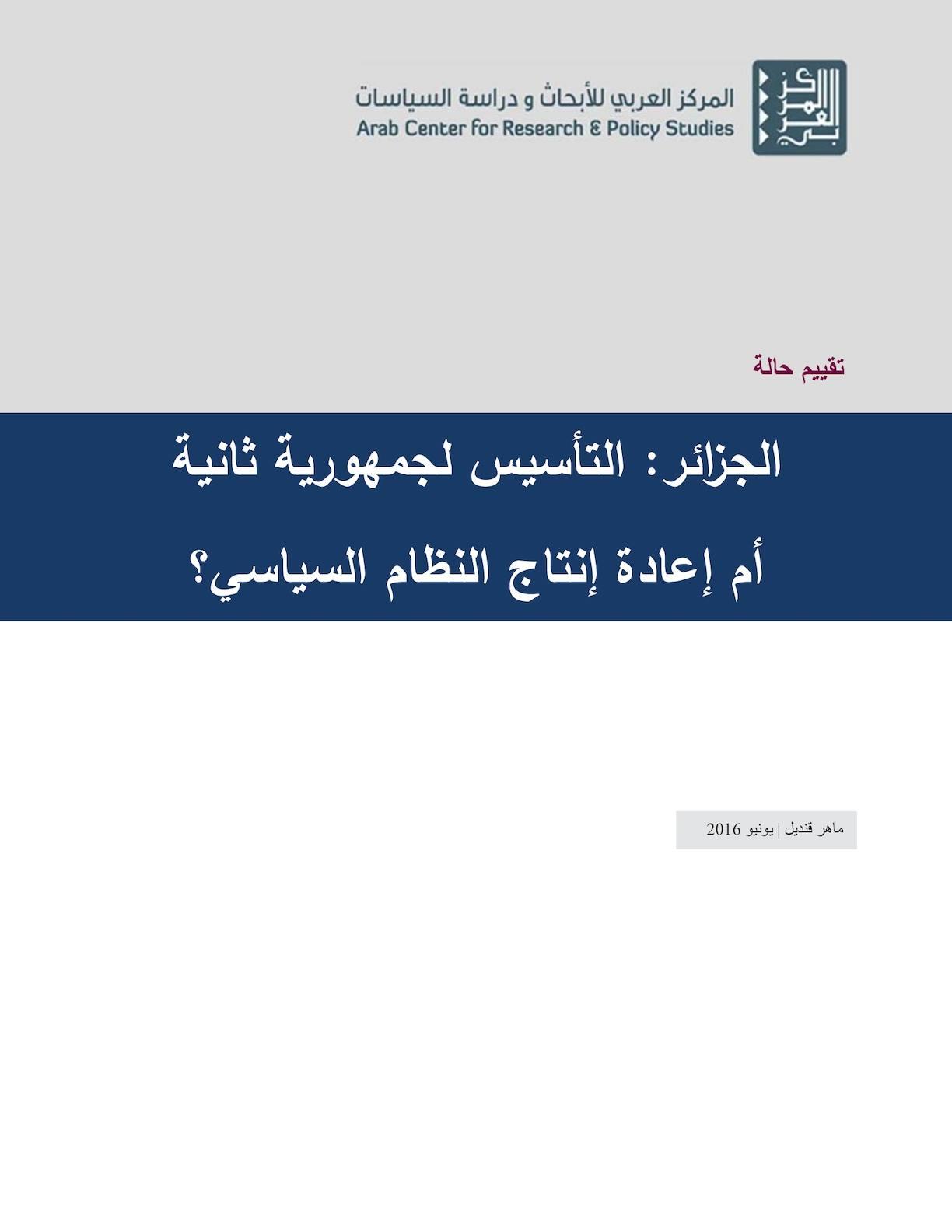 الجزائر، التأسيس لجمهورية ثانية أم إعادة إنتاج النظام السياسي؟
