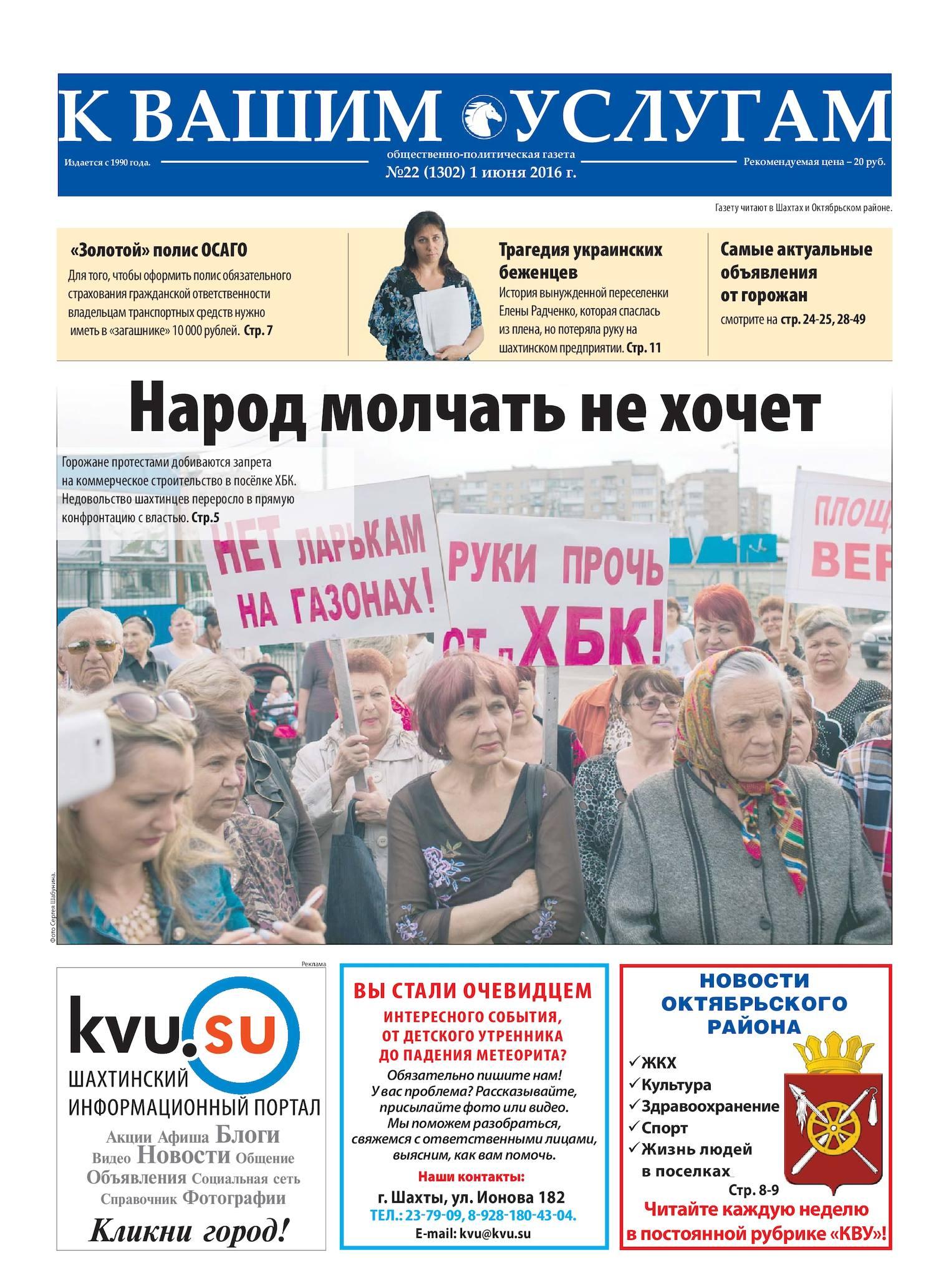 Calaméo - Газета КВУ №22 от 1 июня 2016 г. 2d28348c46087