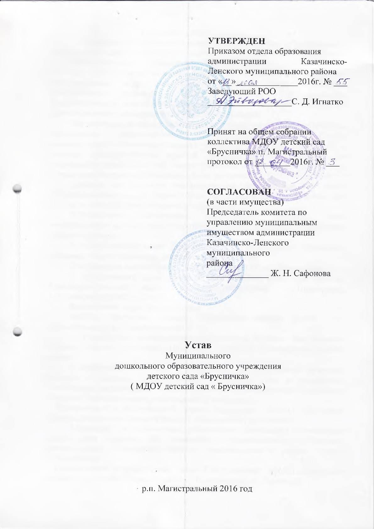 должностная инструкция заведующего организационным отделом районной думы
