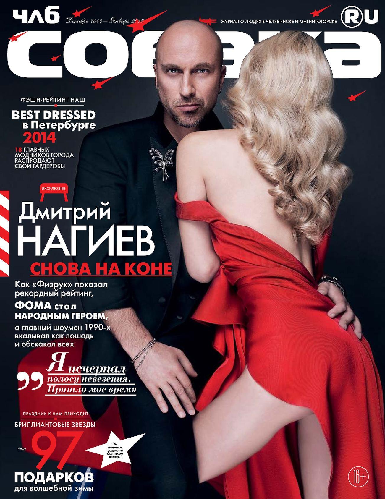 dmitriy-nagiev-gey