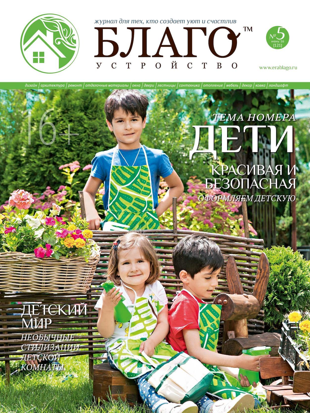 """Журнал """"Благоустройство"""", июнь 2016"""
