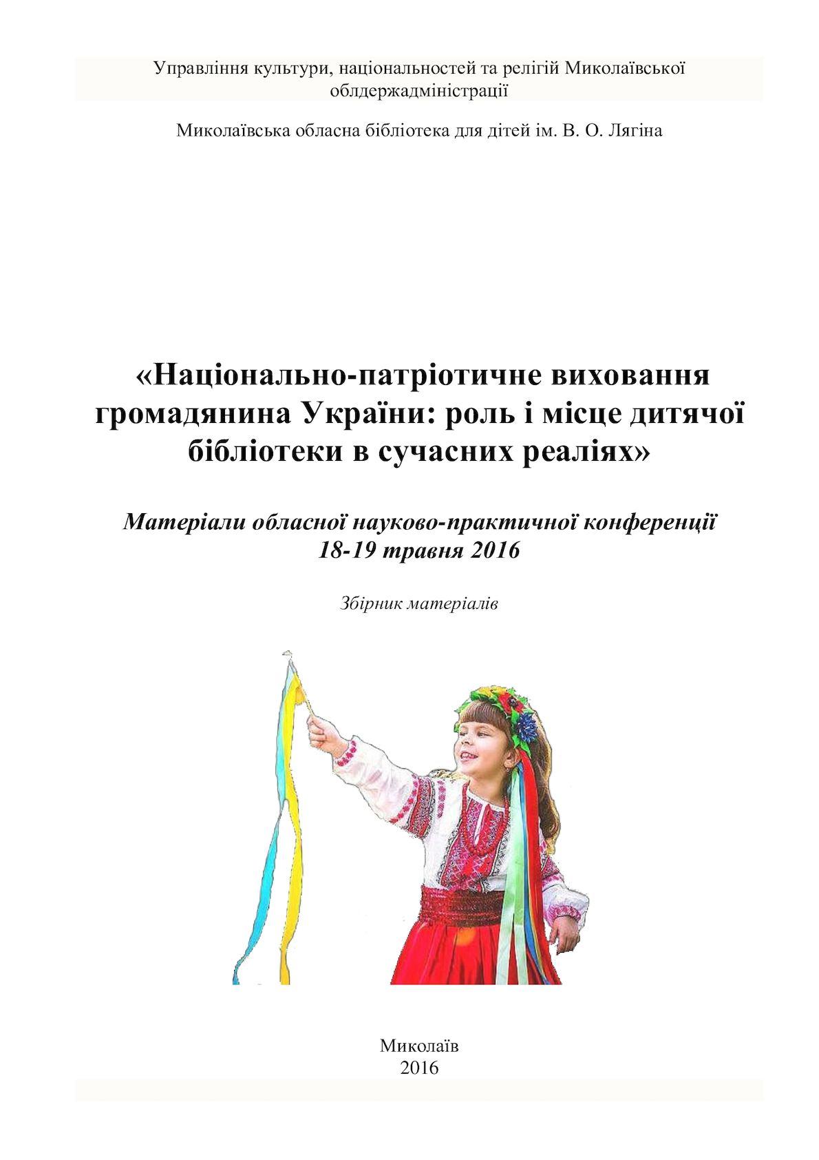 Calaméo - Національно-патріотичне виховання громадянина України b37b4029902ba