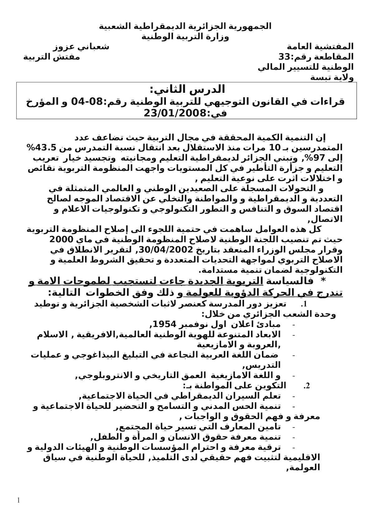 قراءة في القانون التوجيهي للتربية الوطنية 08 04