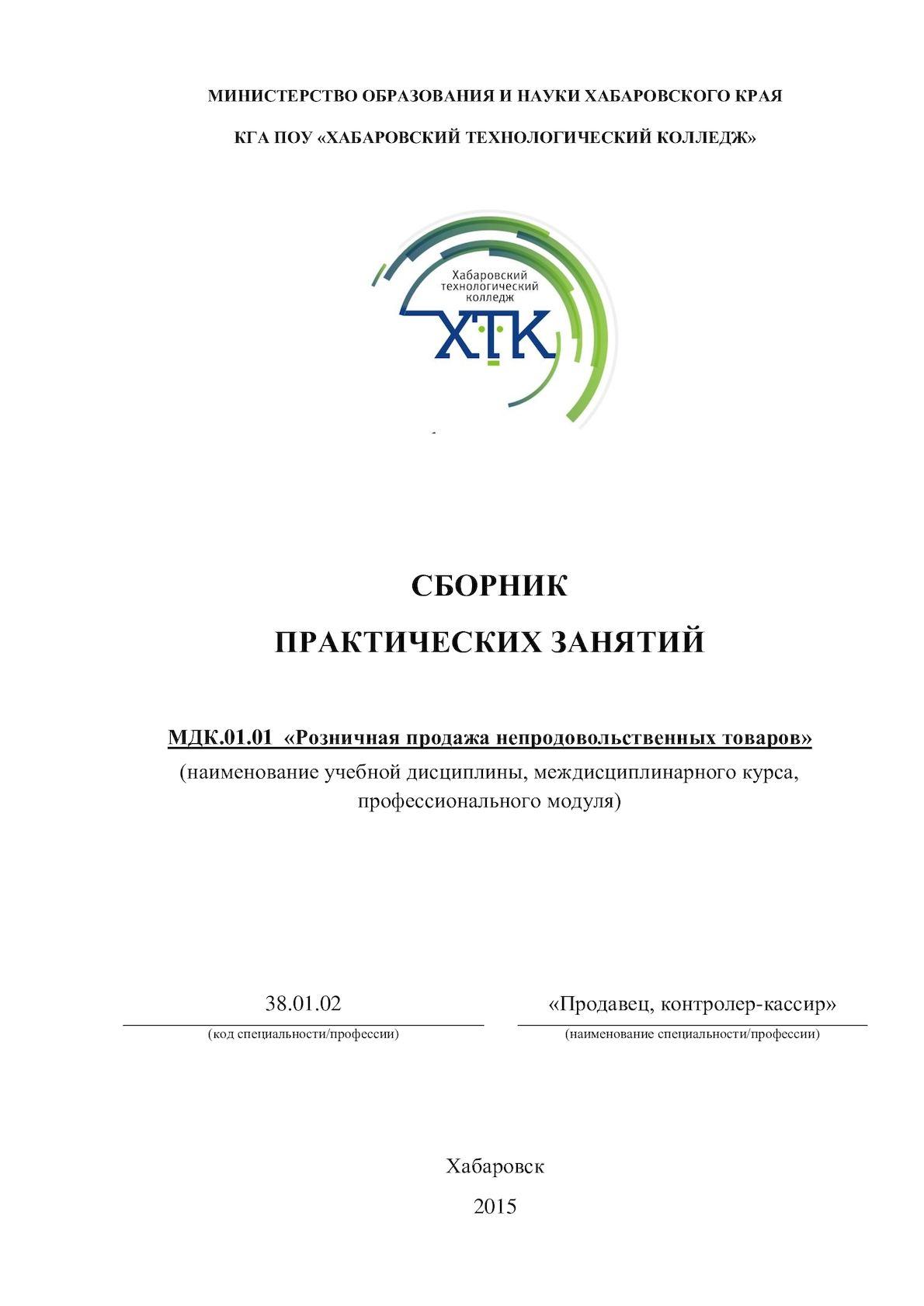 Сборник практических занятий МДК01. 01. Розничная продажа непродовольственных товаров