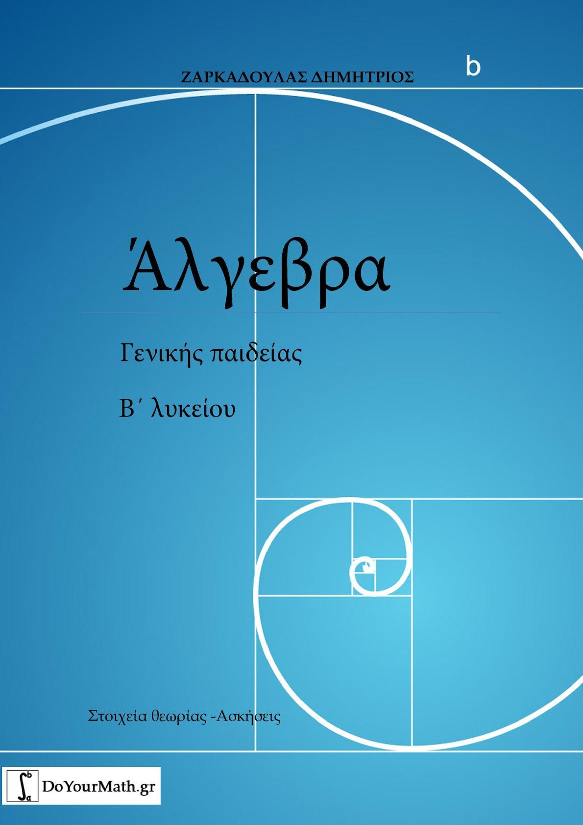 Άλγεβρα Β΄ Λυκείου