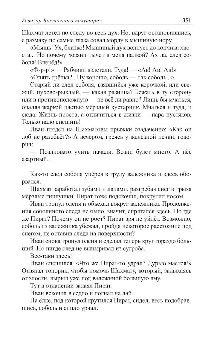Page 351