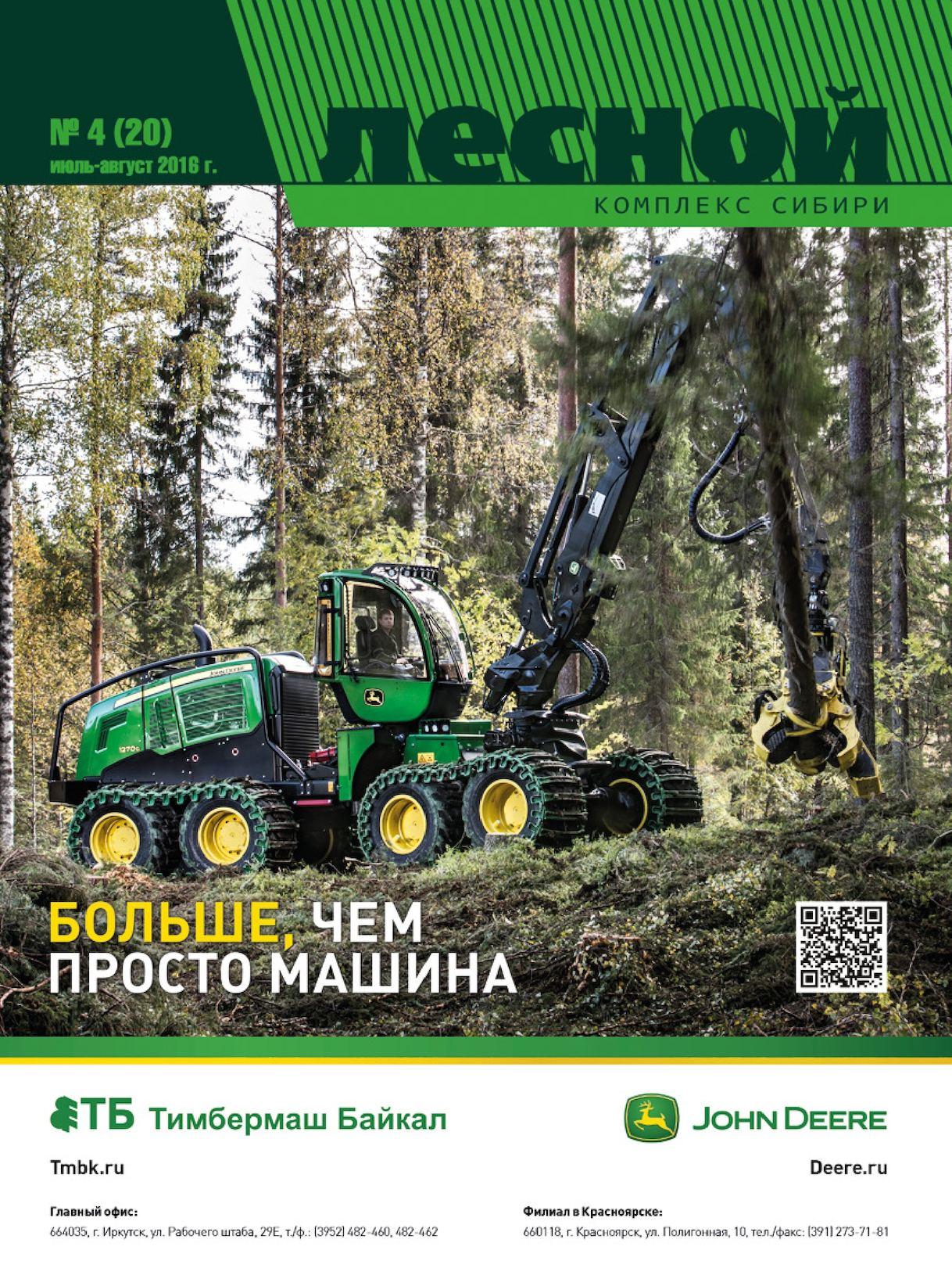 Сколько допускается выступает бревно на лесовозе