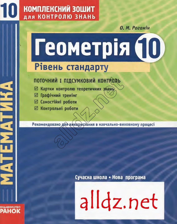 Роганін О М Геометрія 10 клас Комплексний зошит для контролю знань Рівень стандарту