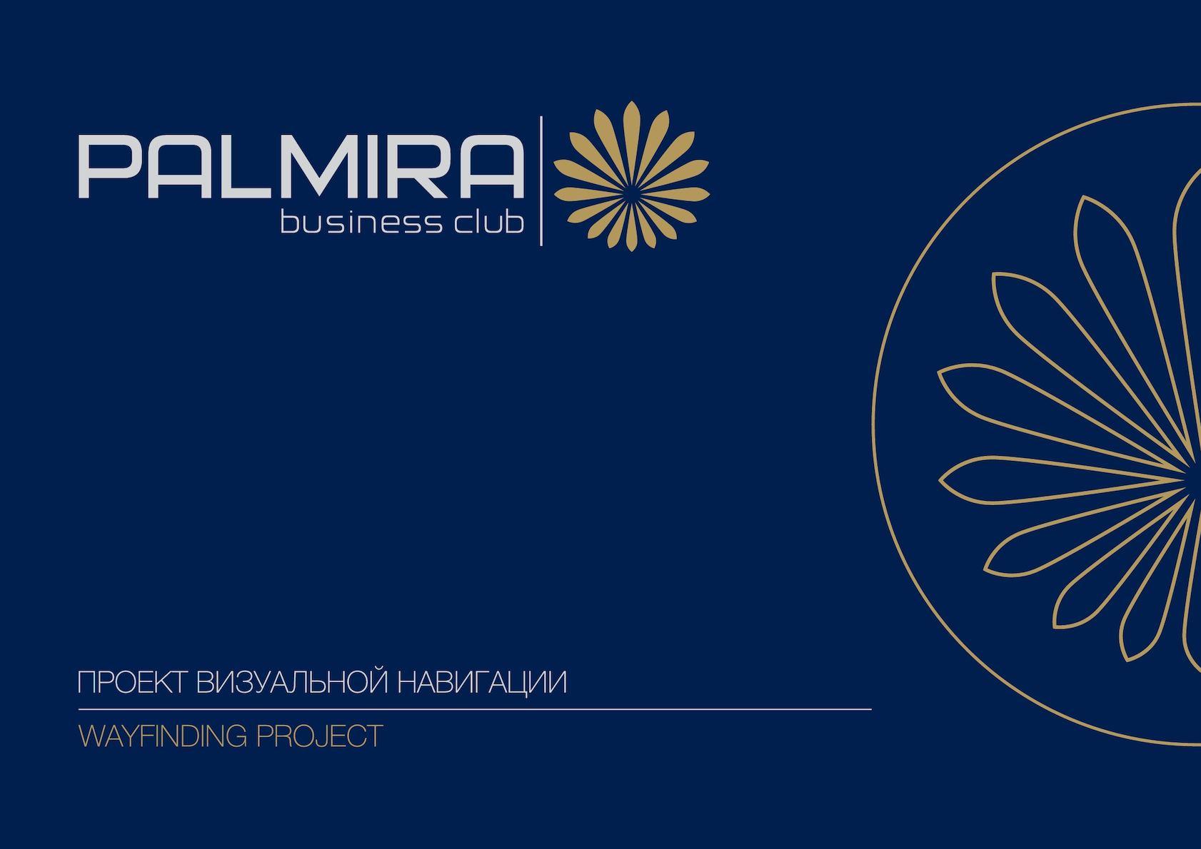 Проект Пальмира (маркетинговая сборка с реализацией)