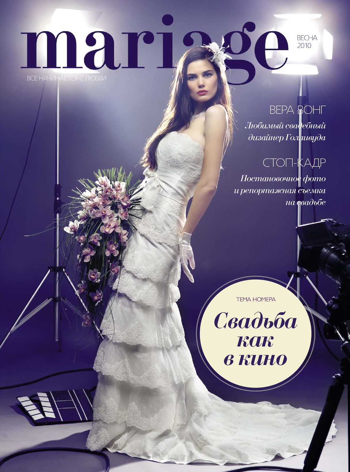 Mariage (Весна 2010)