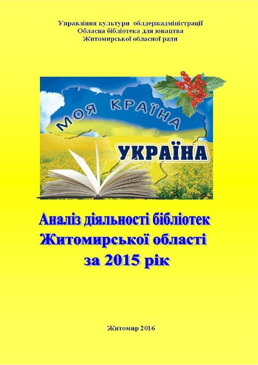 Аналіз діяльності бібліотек Житомирської області по обслуговуванню юнацтва за 2015 рік