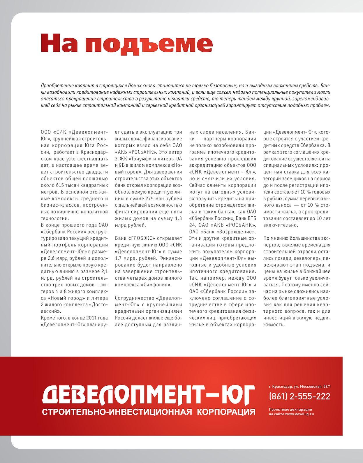 Медицинская книжка в Дзержинском на юге
