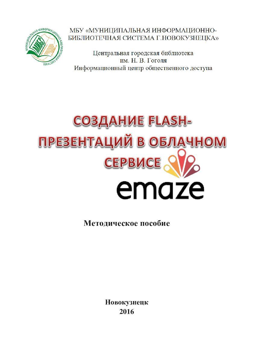 Создание flash-презентаций в облачном сервисе Emaze