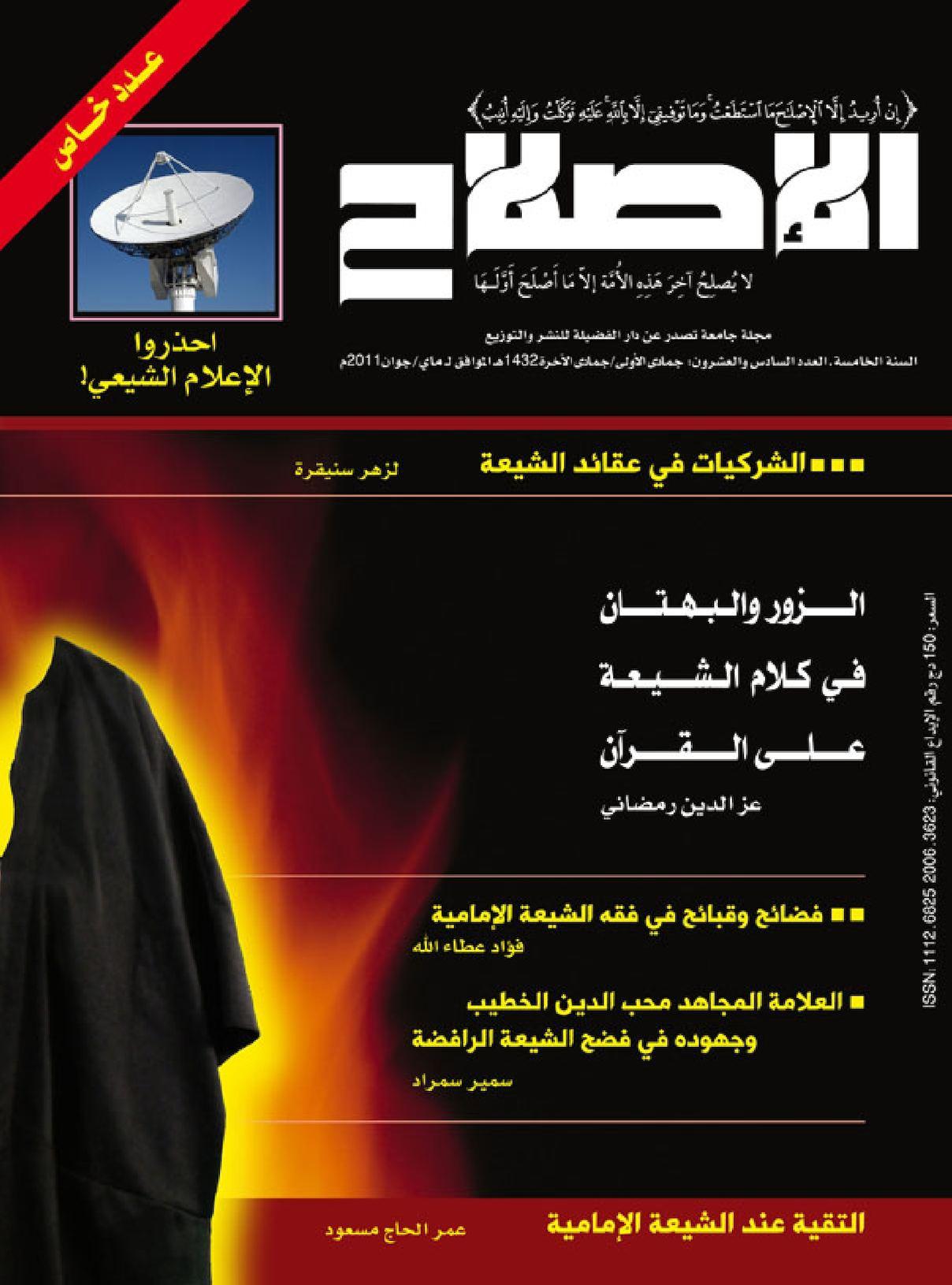 26 مجلة الإصلاح العدد 26 خاص عن الشيعة