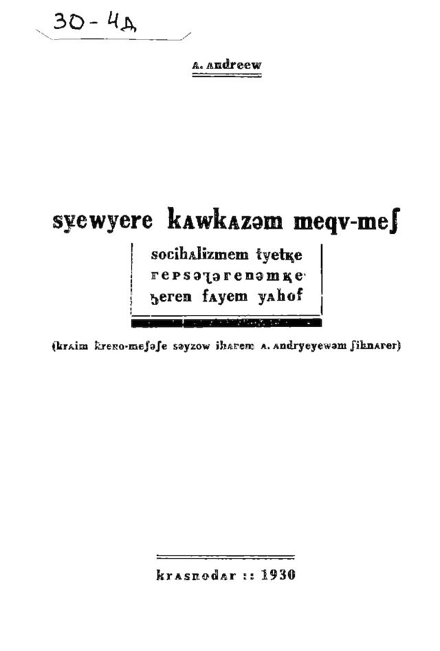 Андреев А. О задачах социалистической перестройки сел хоз-ва Северо Кавказского края