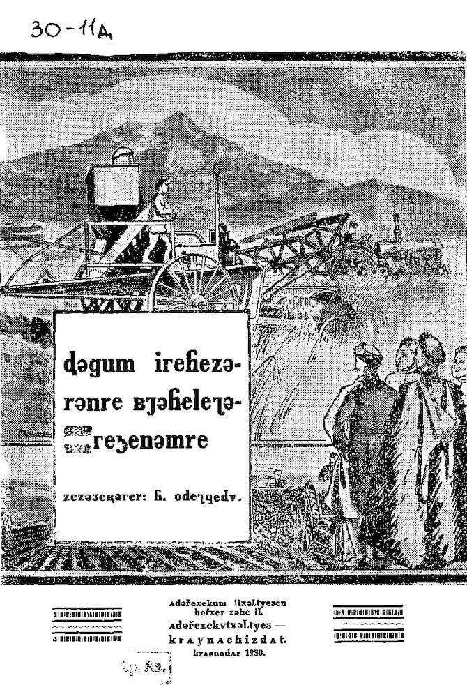 Андреев В. Подготовка почвы и посев озимых