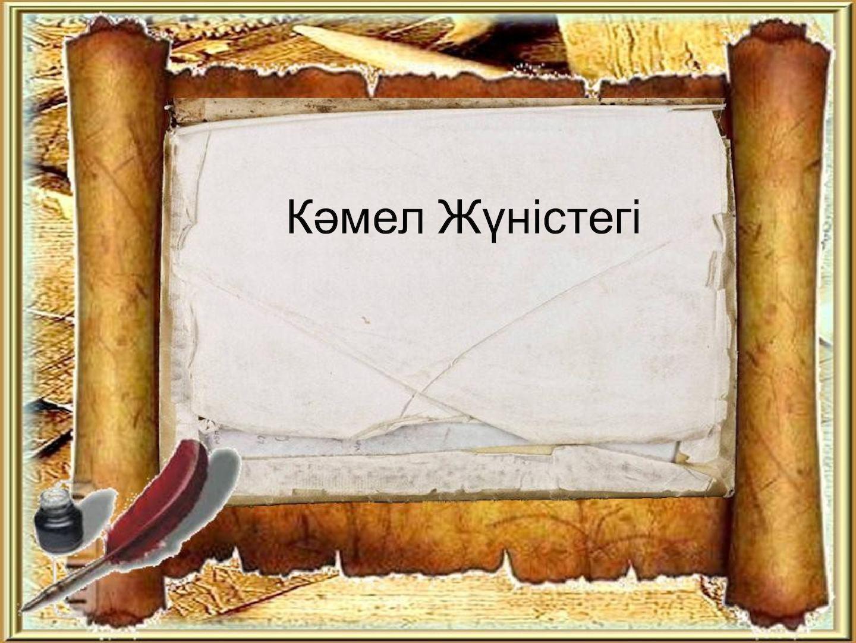 Кәмел Жүністегі виртуальды көрме