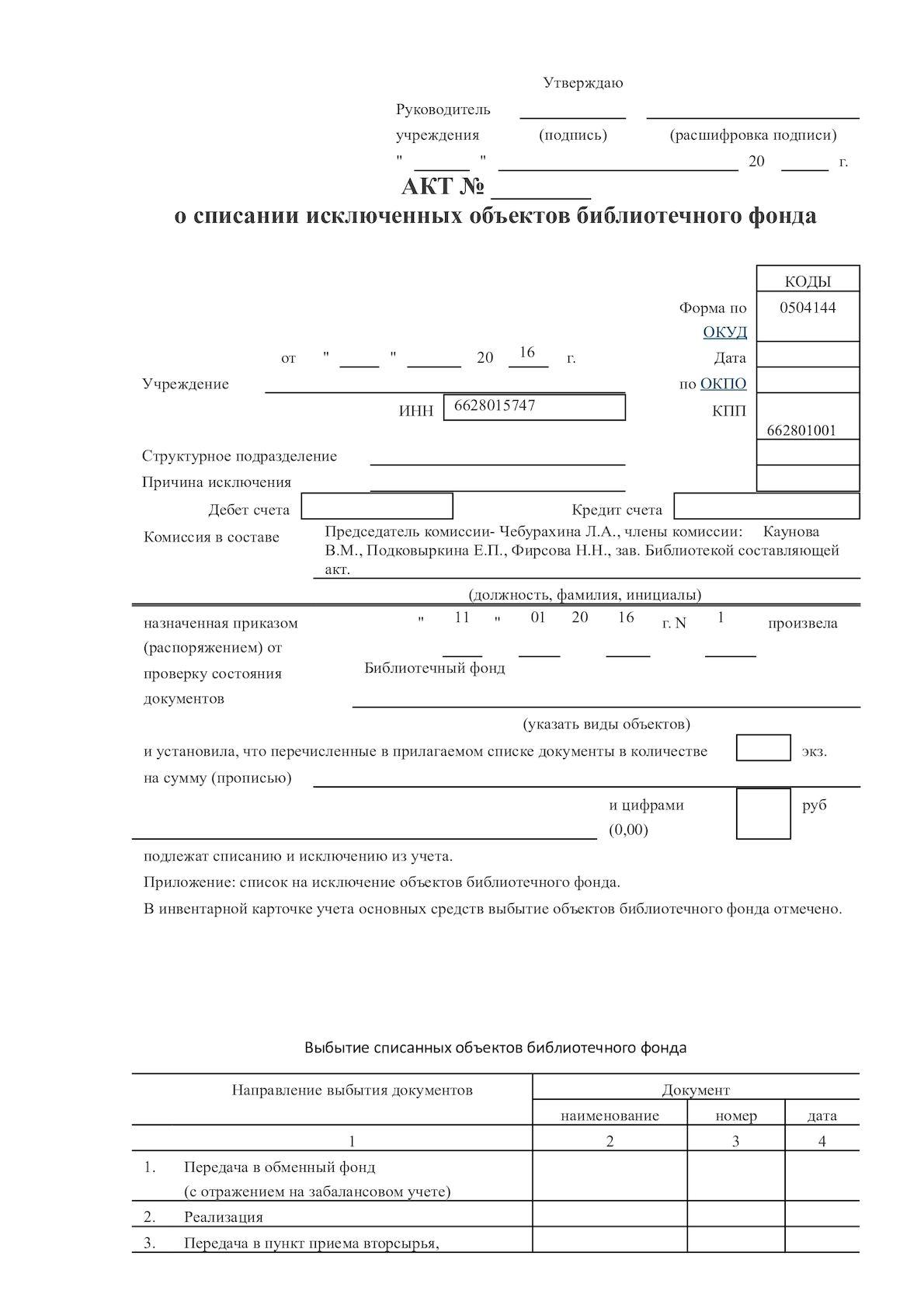 Списание библиотечного фонда и сдача макулатуры цена 1 кг макулатуры в смоленске