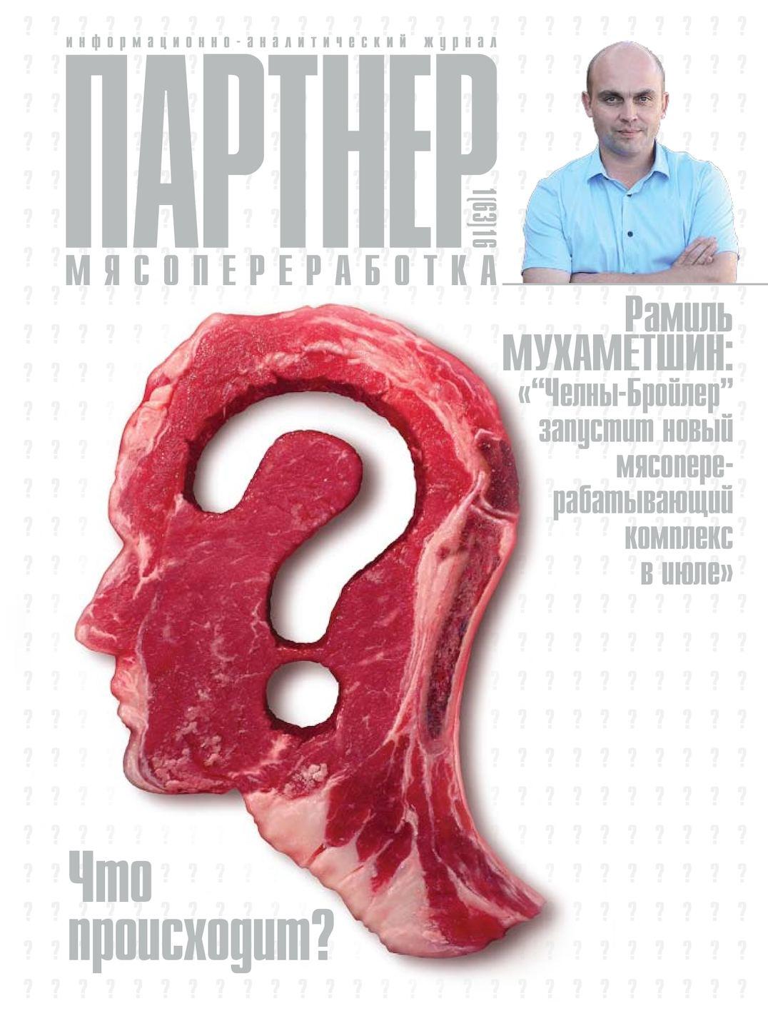 ПАРТНЕР: Мясопереработка 1 (63) 2016