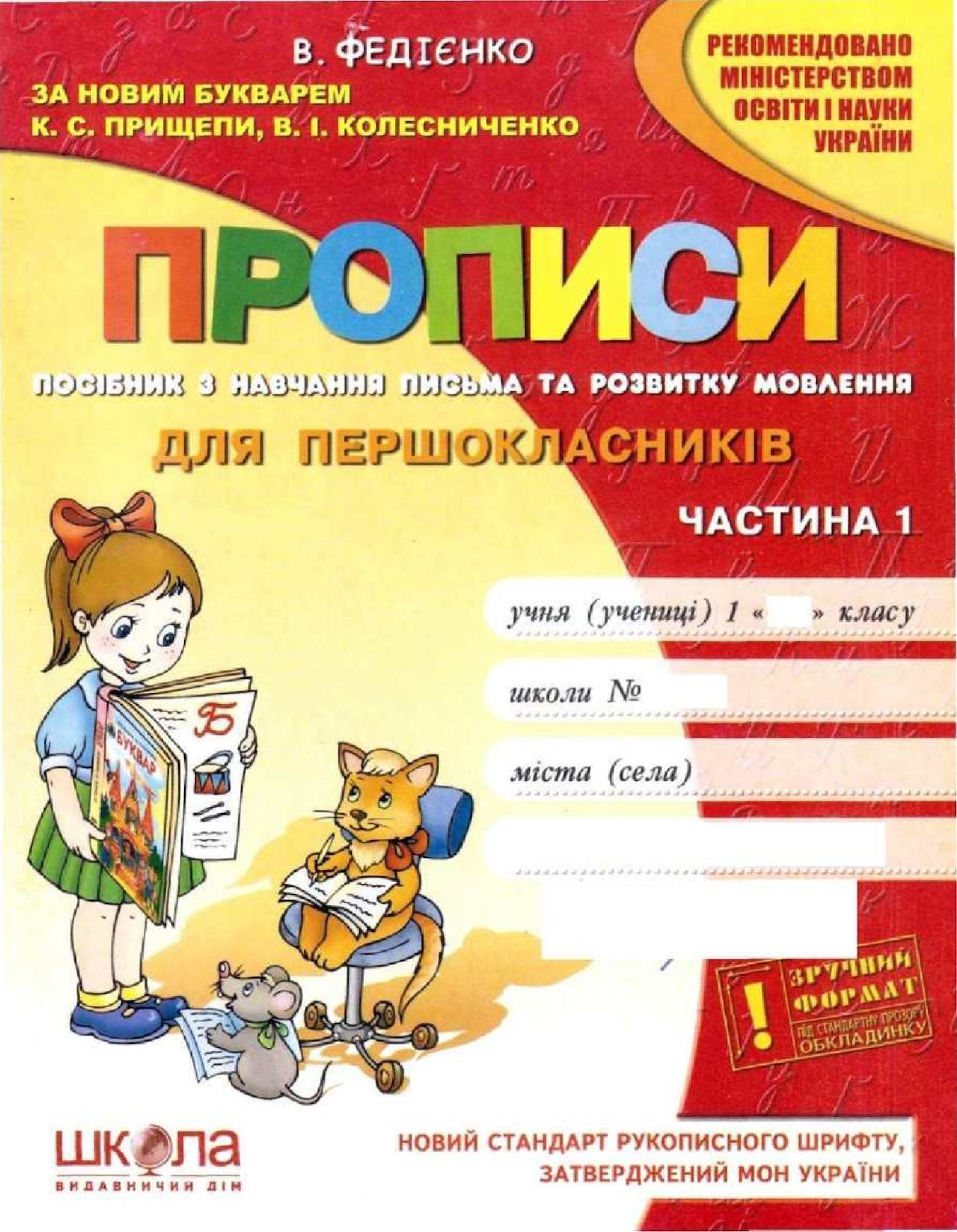 Прописи 1 клас Федієнко.