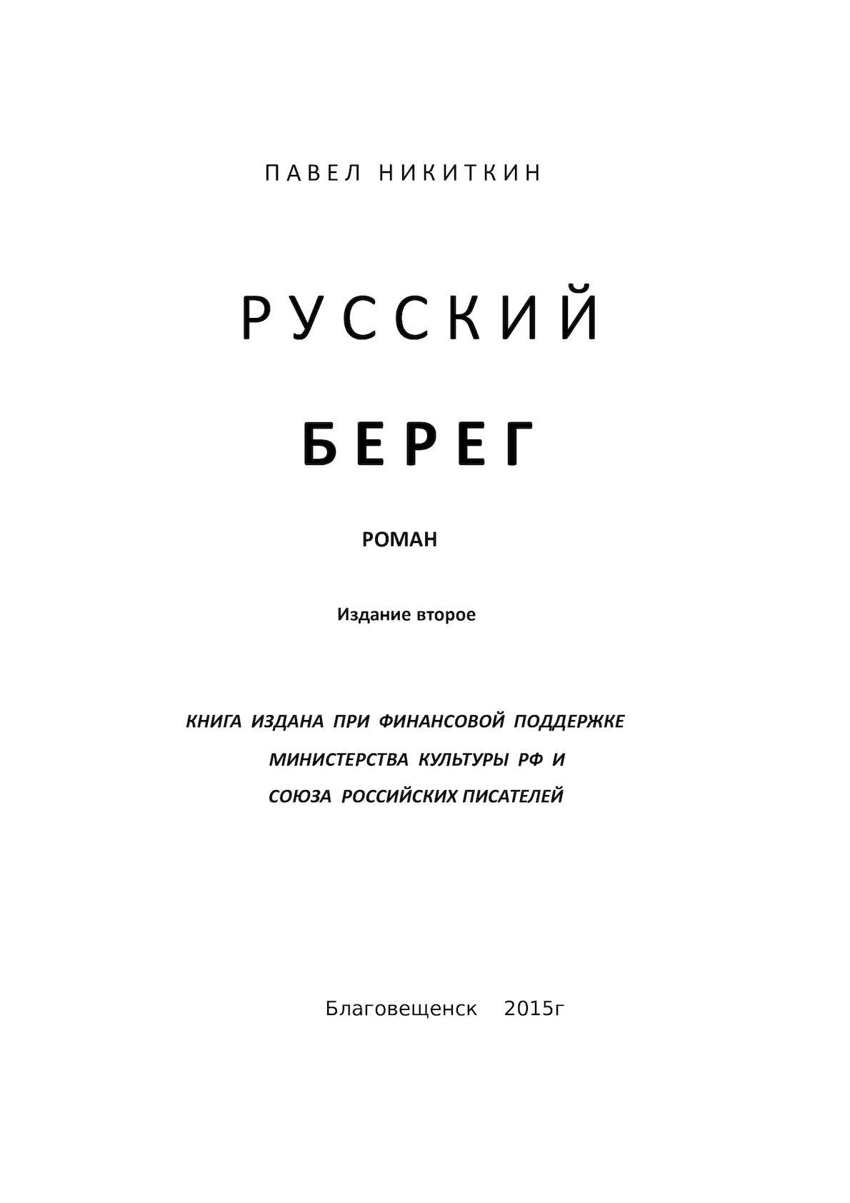 Calaméo - Павел Никиткин - «Русский берег» 2cfb046daad