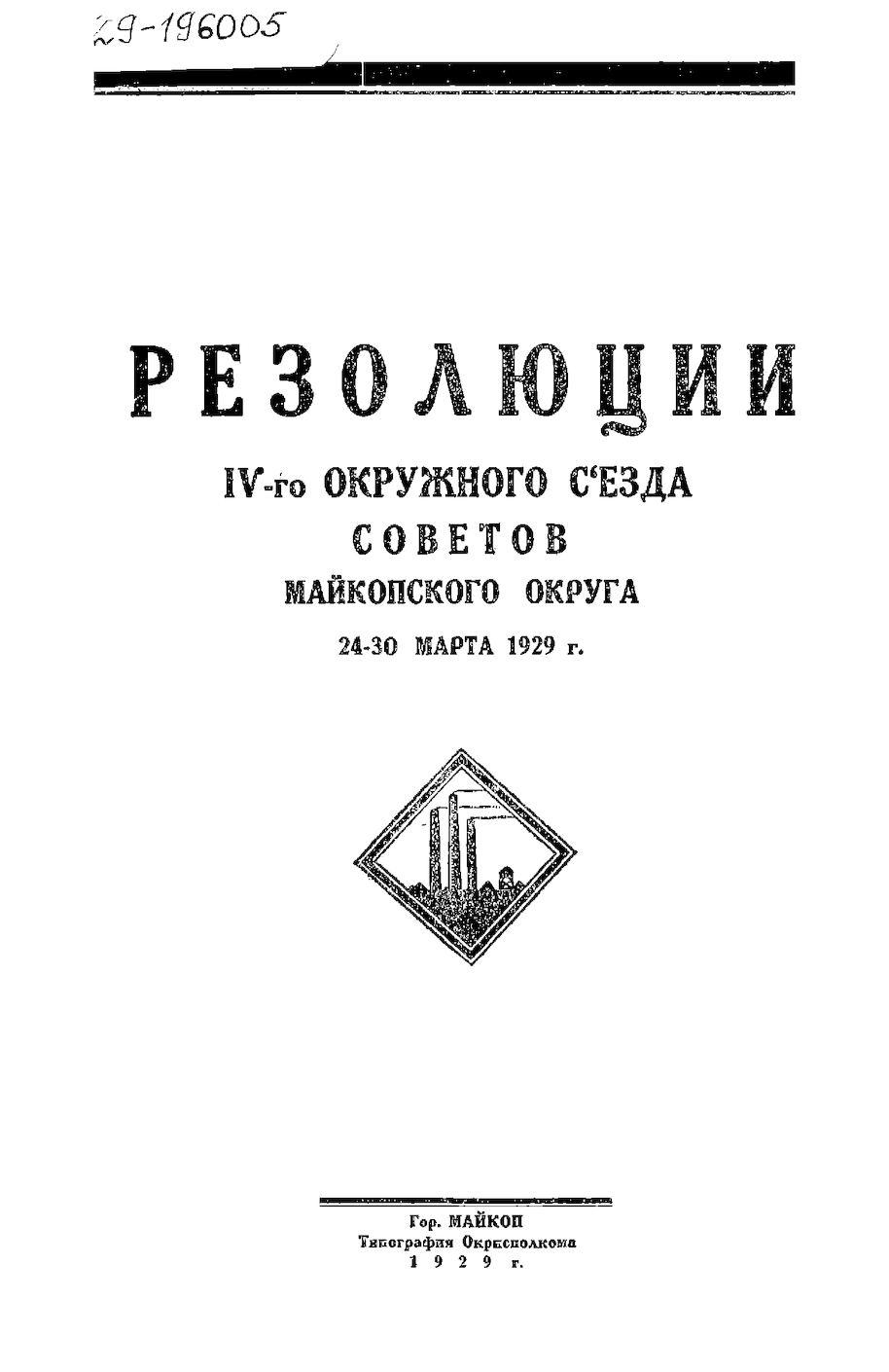 Майкопский округ Съезд Советов ,4 й Резолюции Iv го окружного съезда Советов Майкопского округа, 24 30 марта 1929 г.