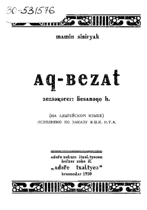 Мамин-Сибиряк Д. Н. Ак-Бозат