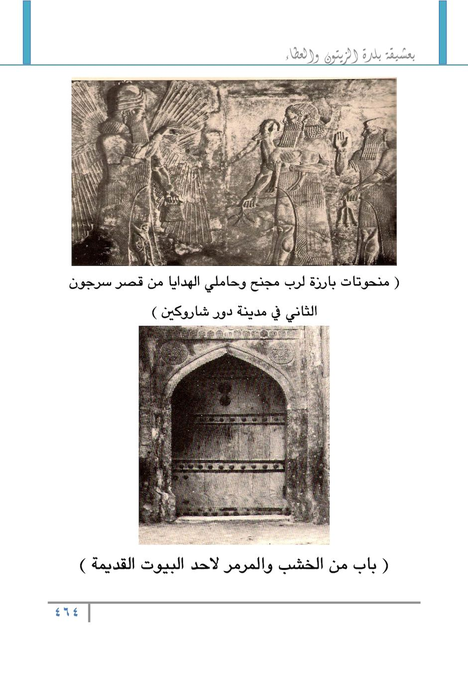 Page 462